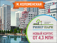 ЖК «Ривер Парк»: Ипотека 10,9% Новый корпус от 4,3 млн руб.